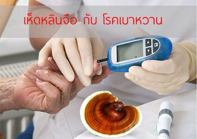 สมุนไพรเห็ดหลินจือแดงสรรพคุณรักษาเบาหวาน ลดน้ำตาลในเลือด อินซูลิน