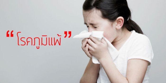 กินเห็ดหลินจือแดง รักษาอาการแพ้จากโรคภูมิแพ้ สร้างภูมิคุ้มกัน