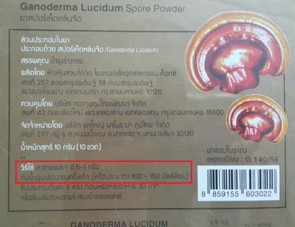 เห็ดหลินจือแดงผลิตภัณฑ์ชนิดแคปซูล-เขาใหญ่พาโนรามา-ราคา