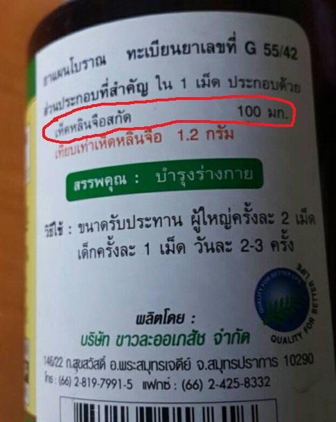 เห็ดหลินจือแดงสกัดผลิตภัณฑ์ชนิดแคปซูล-ขาวละออ-ราคา