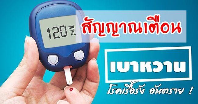 โรคเบาหวานอาการสัญญาณเตือน เสี่ยง สาเหตุเกิดเบาหวาน