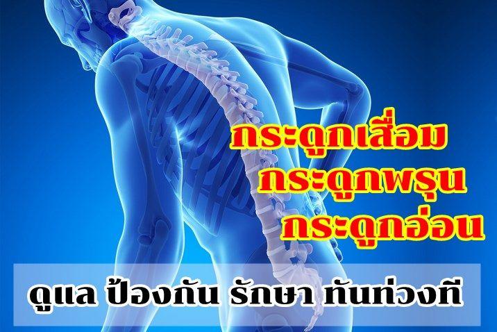 เห็ดหลินจือ วิธีรักษาโรคกระดูกเสื่อม กระดูกพรุน กระดูกอ่อน กินอะไรดีหาย