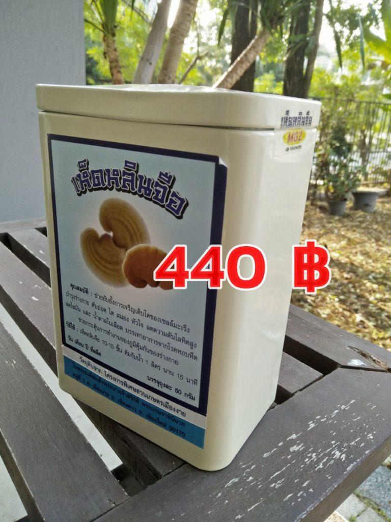 ซื้อเห็ดหลินจือแดง mg2 โครงการเกษตร อบแห้งที่ไหนดี ราคาคุ้ม ชนิดแผ่น 50 กรัม