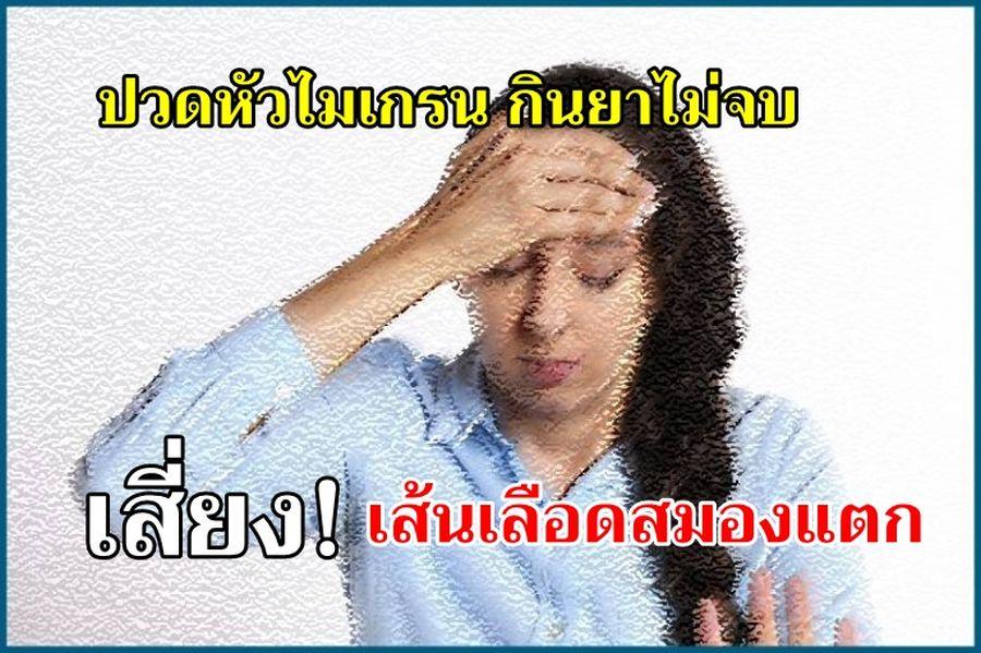 เห็ดหลินจือ รักษาปวดหัวโรคไมเกรน อันตรายไหม